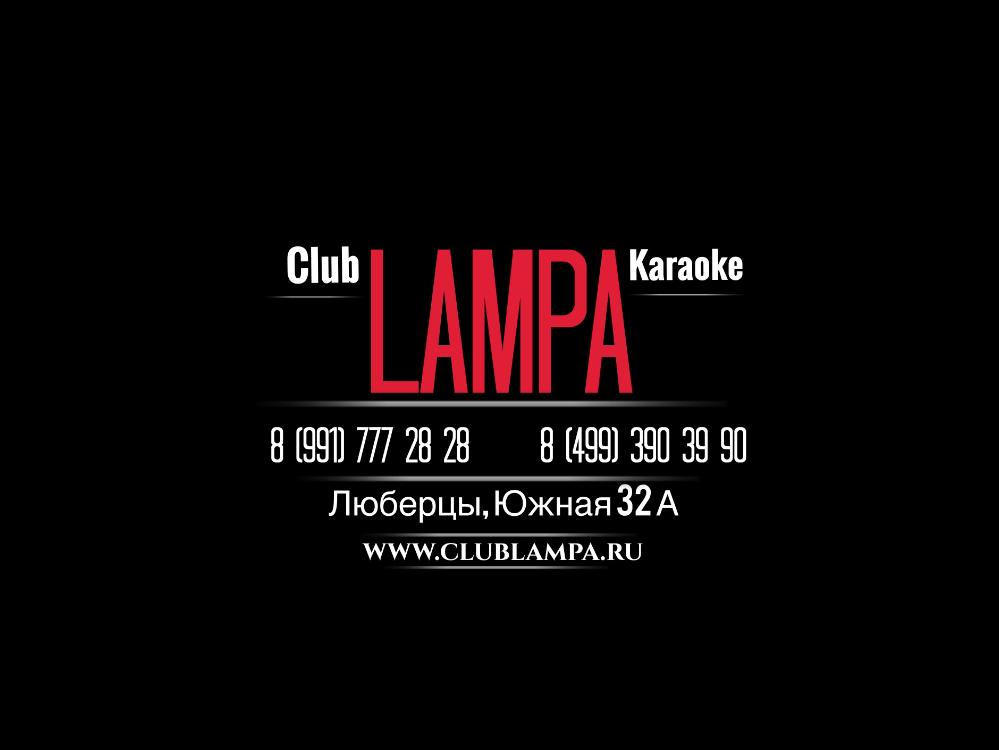 Клуб Лампа