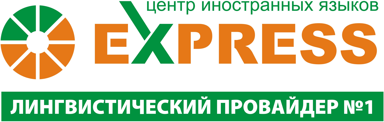"""Центр иностранных языков """"EXPRESS"""""""
