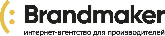 Работа в компании «Brandmaker» в Кирова