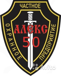 Работа в компании «Alex50» в Москвы