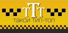 """Работа в компании «Такси """"Тип-Топ""""» в Санкт-Петербурга"""