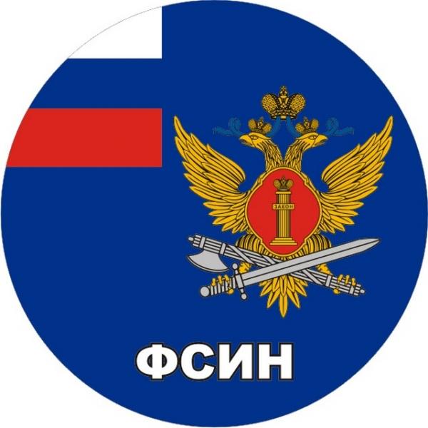 Работа в компании «ФКУ ИК-3 УФСИН России по Омской области» в Омска