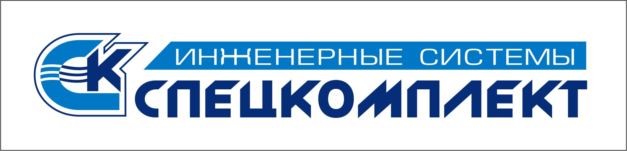 Работа в компании «Спецкомплект Инженерные Системы, ООО» в Оренбурга