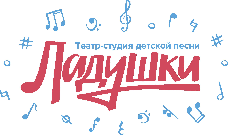 """Театр-студия детской песни """"Ладушки"""""""