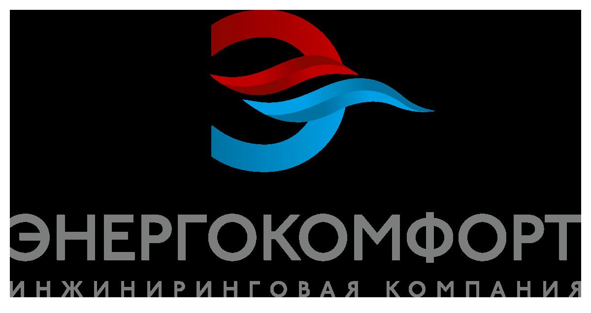 Энергокомфорт- инжиниринговая компания