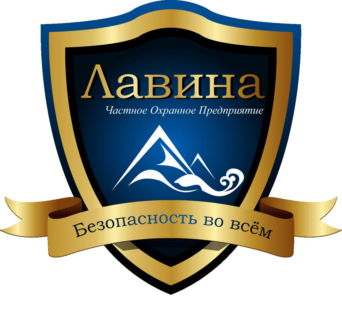 "ООО ЧОП ""Лавина"""