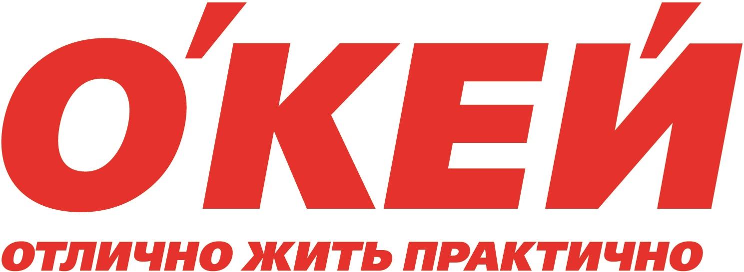 Работа в компании «О'КЕЙ, Сеть гипермаркетов» в Санкт-Петербурга