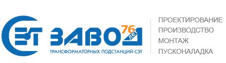 Завод Трансформаторных Подстанций СЭТ, ООО