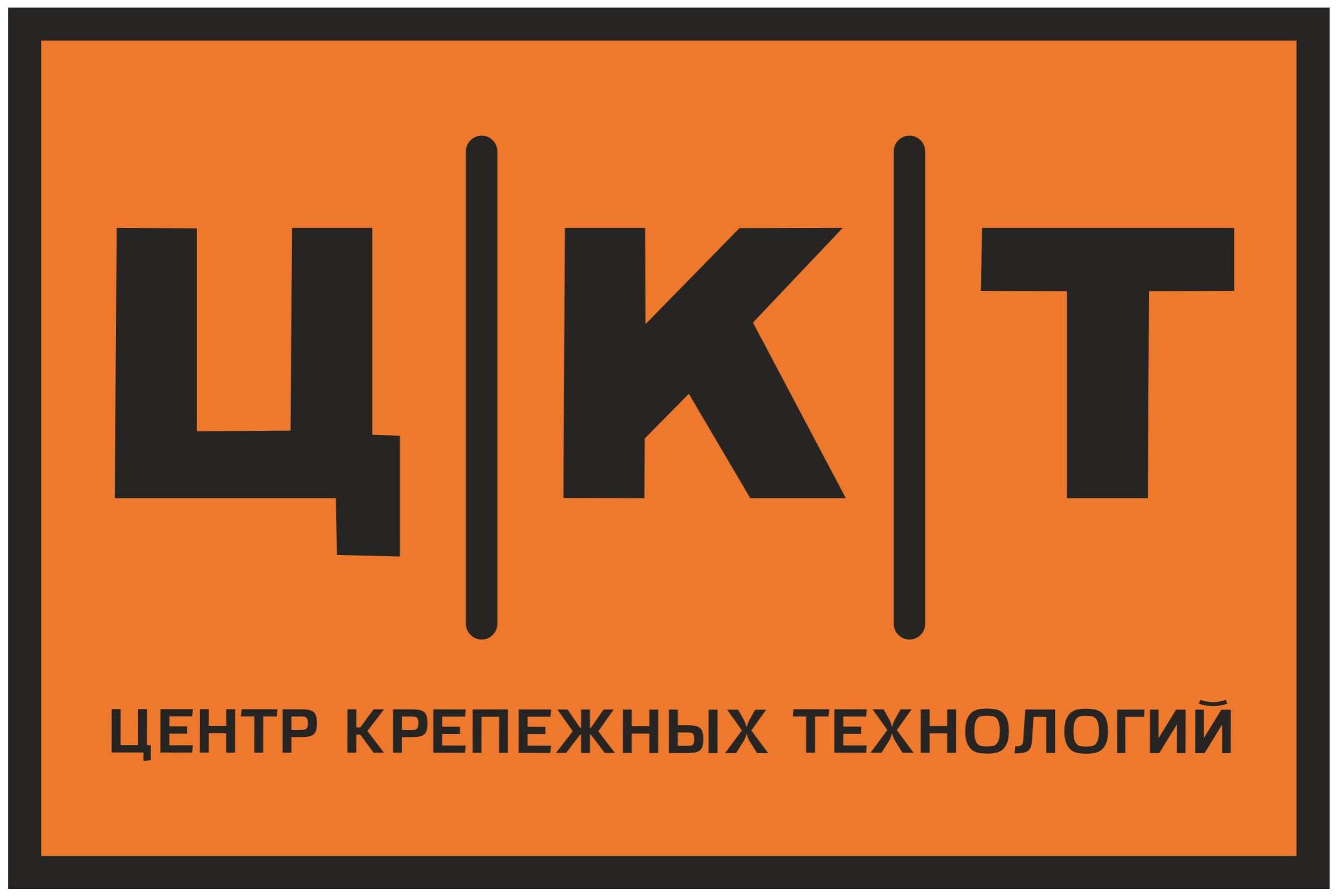 Центр Крепежных Технологий