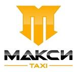 Работа в компании «МАКСИ Сервис, ООО» в Москвы