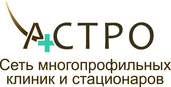 """Работа в компании «Медицинский центр """"Астро""""» в Калуги"""