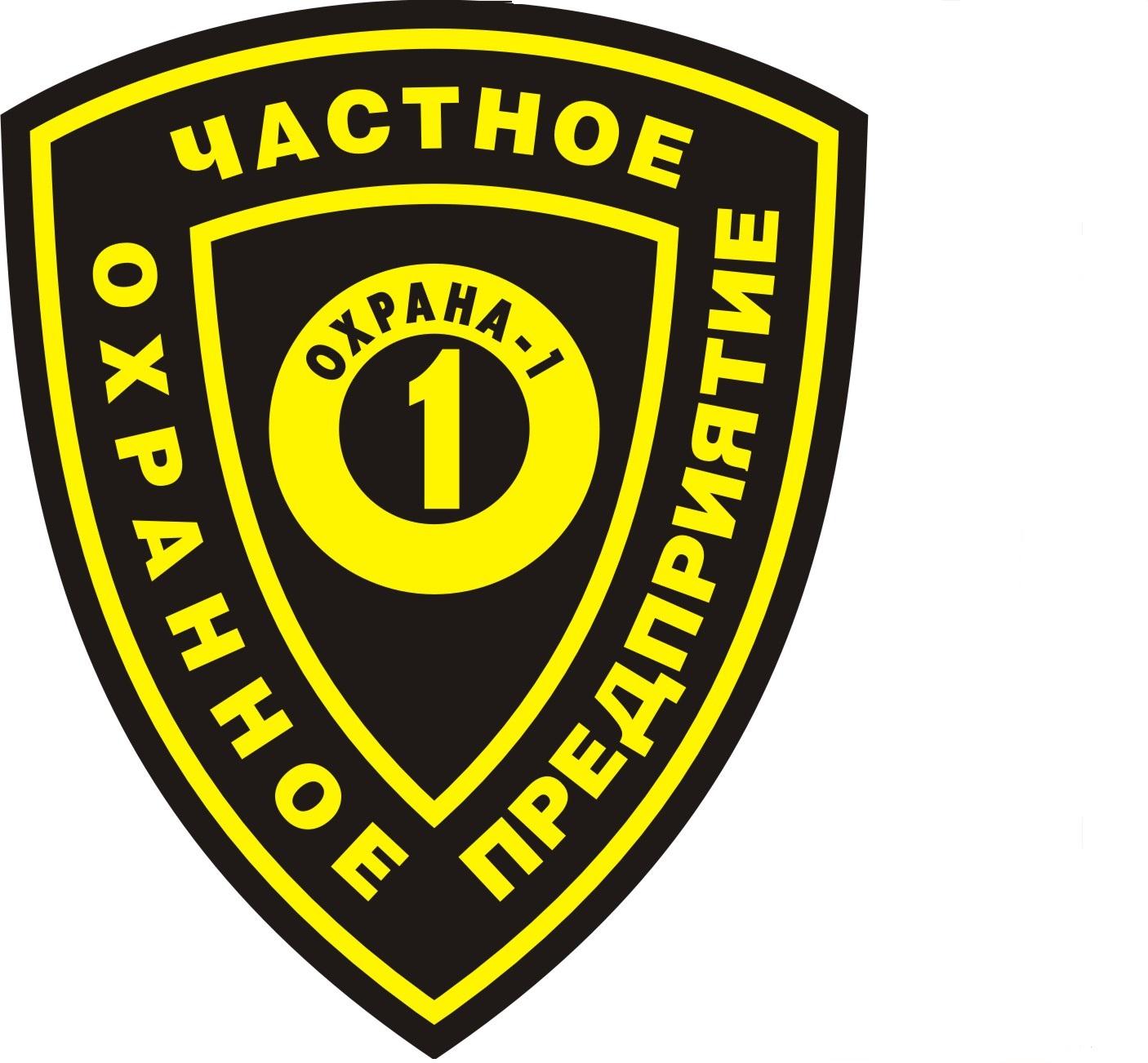 """ЧОП """"Охрана-1"""", ООО"""