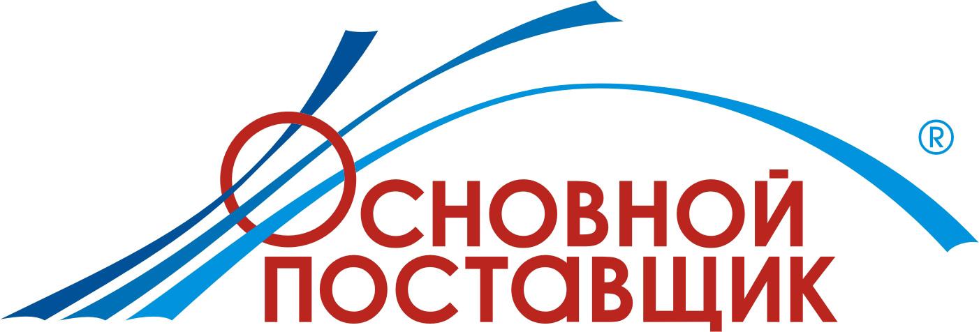 Работа в компании «ОСНОВНОЙ ПОСТАВЩИК» в Санкт-Петербурга