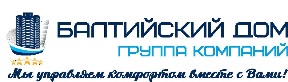 Работа в компании «ГК Балтийский Дом» в Санкт-Петербурга