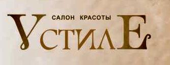 """Работа в компании «Салон-Красоты """"VстилE""""» в Москвы"""