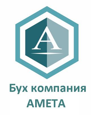 """Бухгалтерская компания """"АМЕТА"""""""