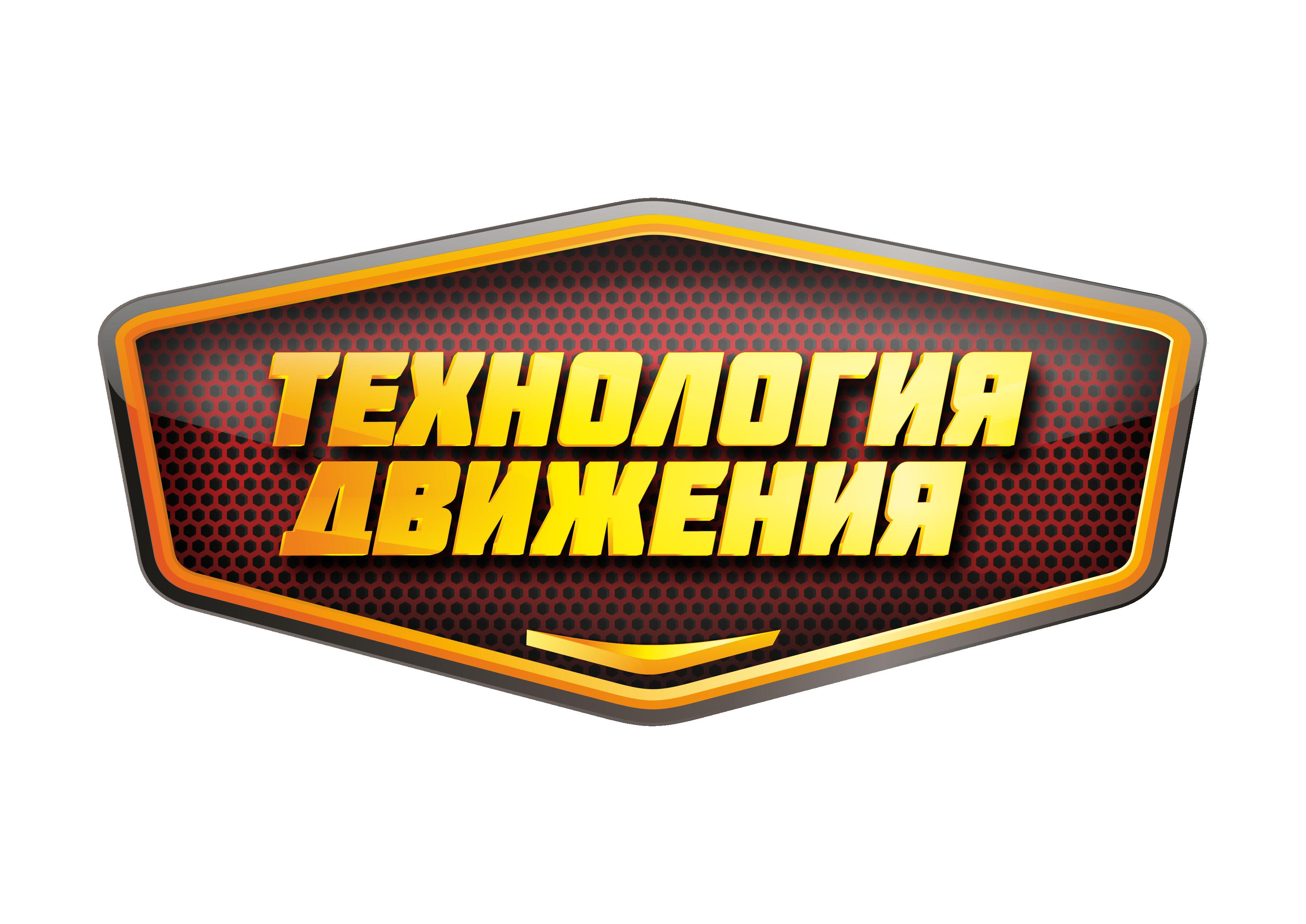 """Работа в компании «ООО """"Технология движения""""» в Московской области"""
