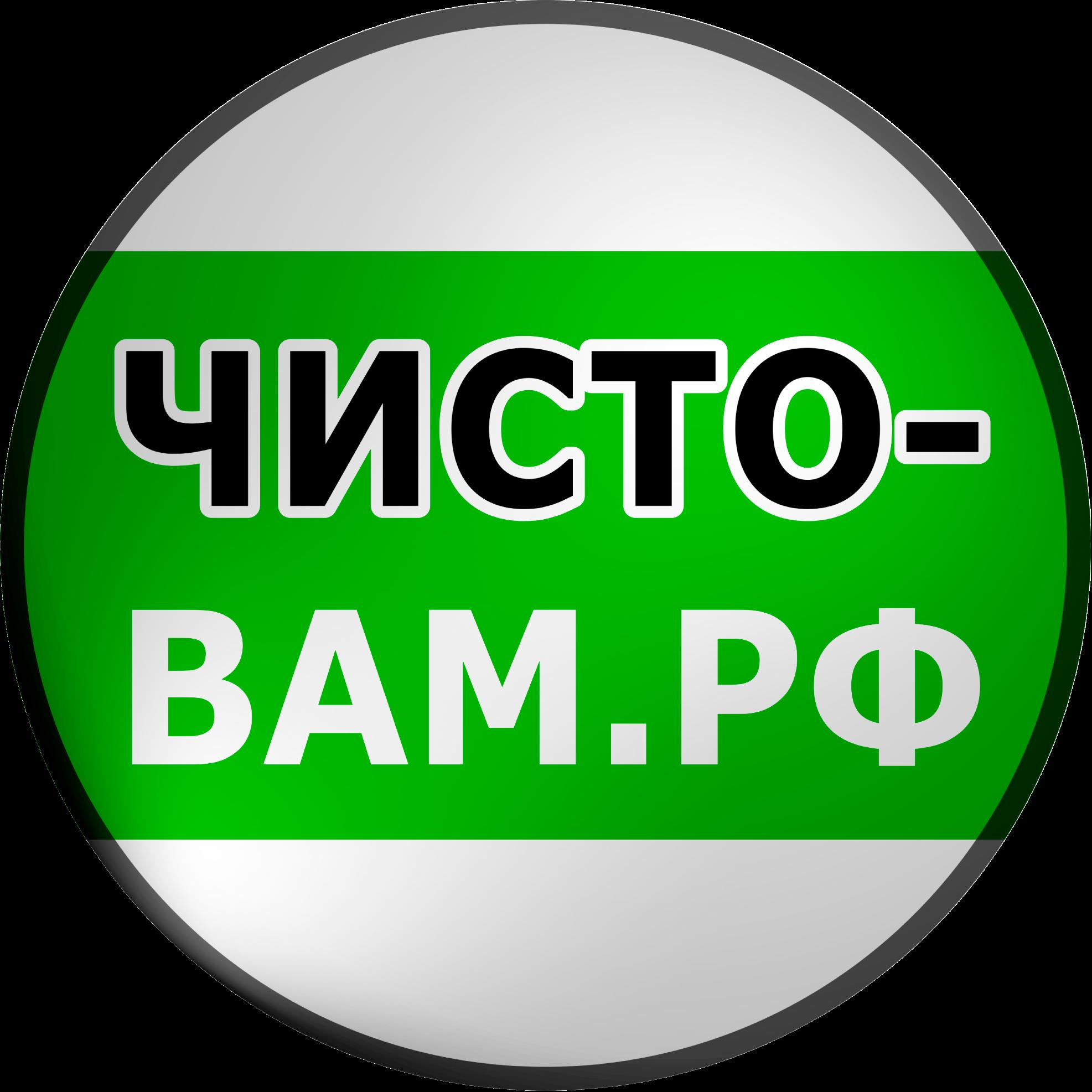 ЧИСТО-ВАМ.РФ