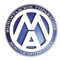 """ОАО """"Волгоградское управление """"МОНТАЖАВТОМАТИКА"""""""
