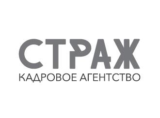 """Работа в компании «Кадровое агентство """"Страж""""» в Москвы"""