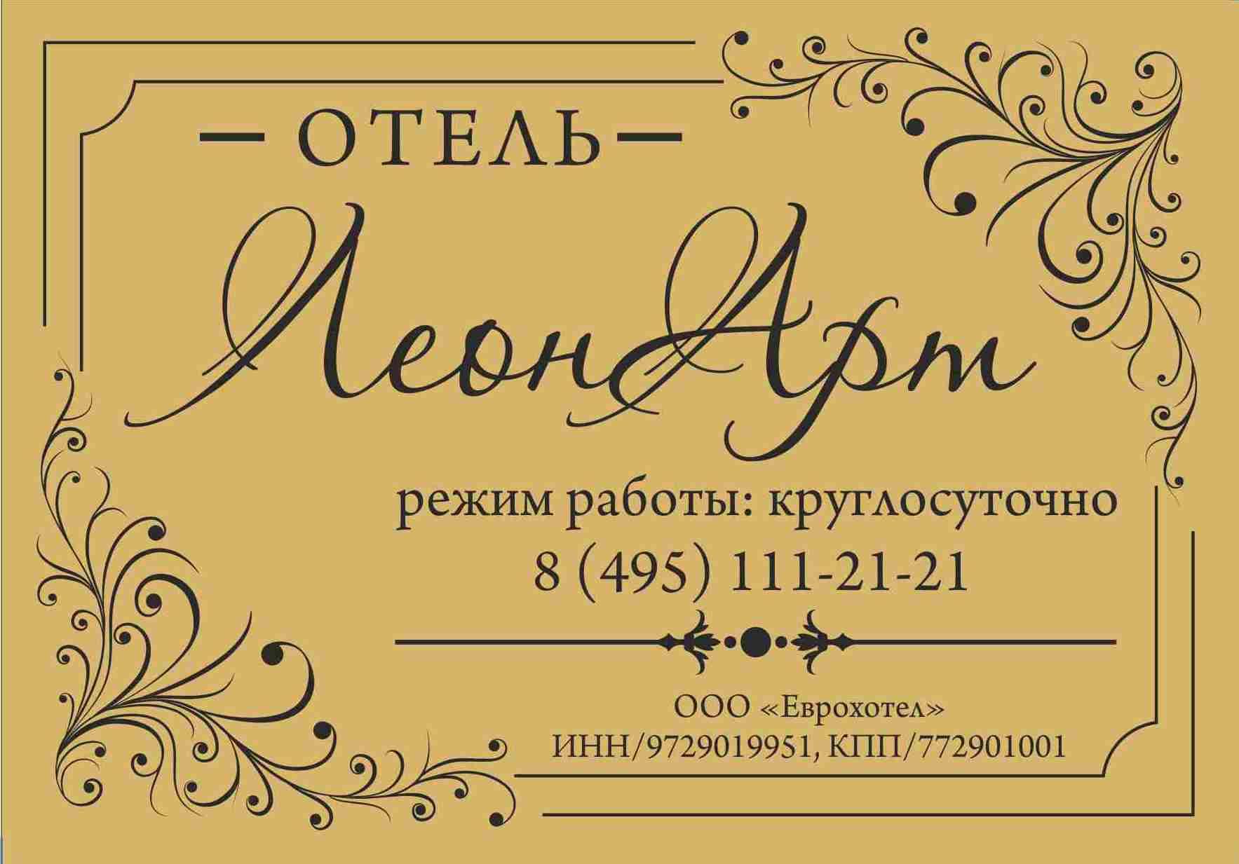 Работа в компании «Отель Леонарт» в Москвы
