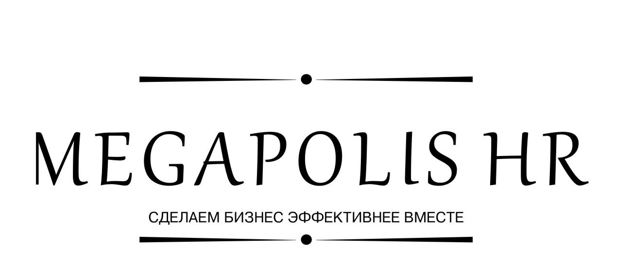 Работа в компании «Megapolis HR» в Щучья