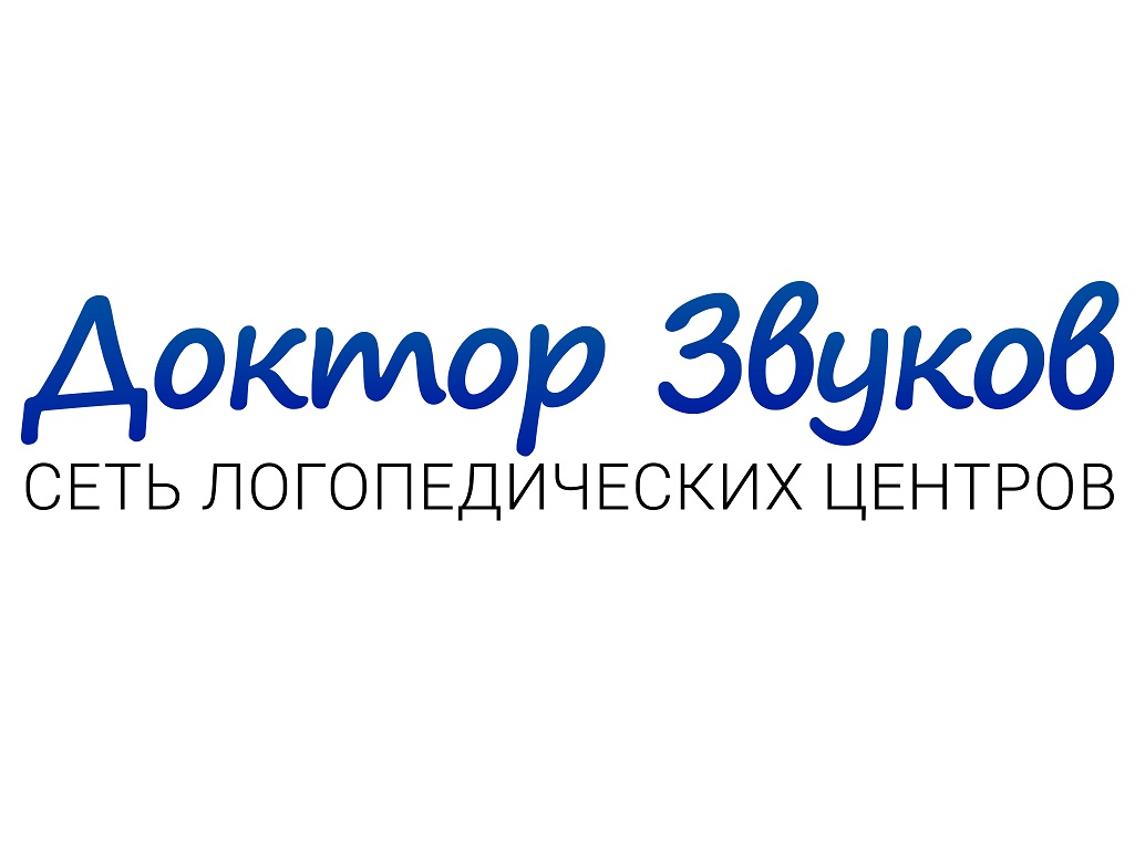 Доктор Звуков