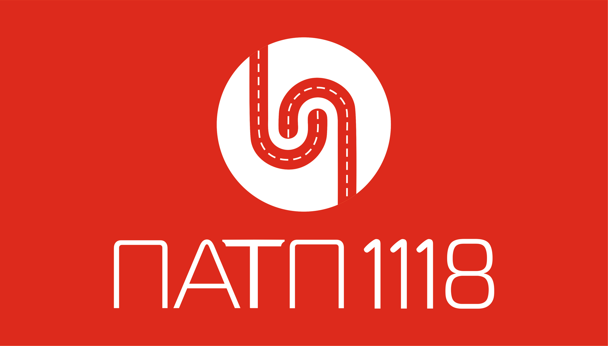 "ООО ""ПАТП 1118"""