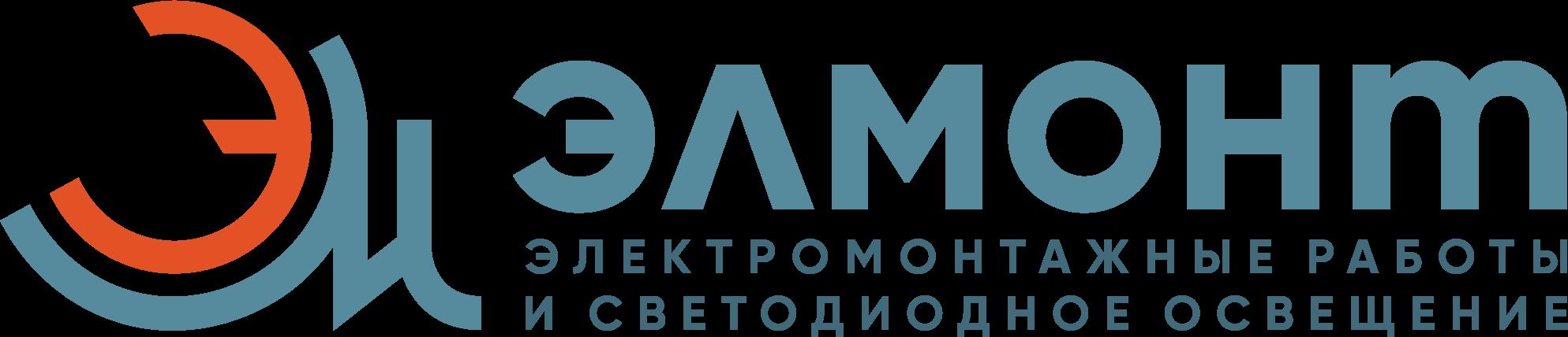 Работа в компании «ЭЛМОНТ, ООО» в Новосибирска