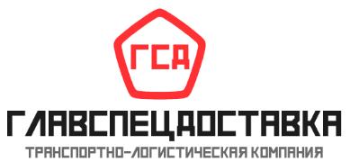 """Работа в компании «ООО """"Главспецдоставка""""» в Москвы"""