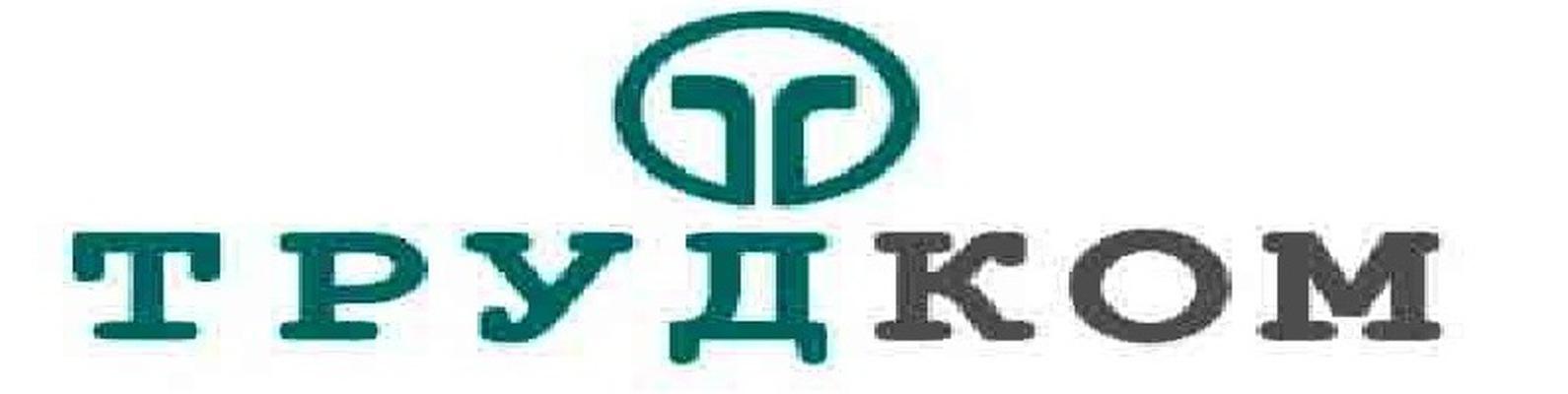 Работа в компании ««Трудком»» в Октябрьского