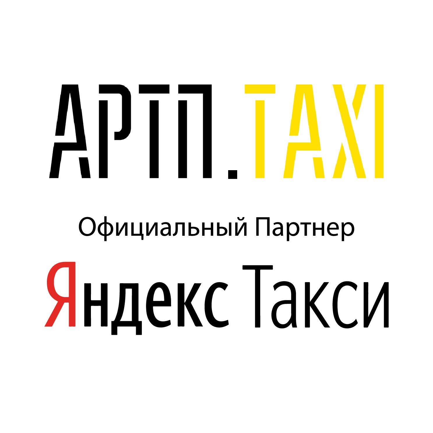 Работа в компании «АРТП такси» в Приозерска