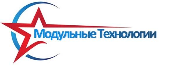 ООО «Модульные технологии»