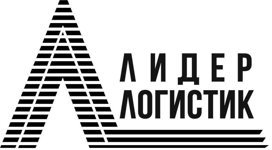 "ООО ""Лидер-Логистик"""
