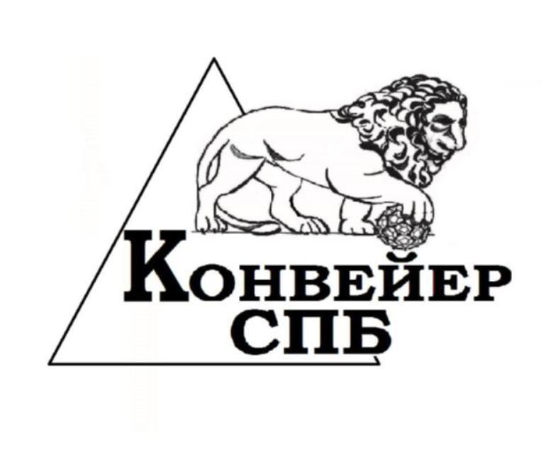 Работа в компании «КОНВЕЙЕР СПБ» в Санкт-Петербурга