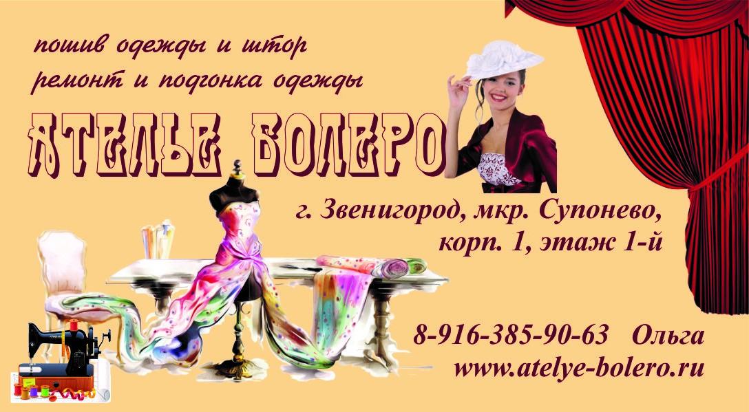 Работа в компании «ИП Клименкова Ольга Викторовна» в Москвы