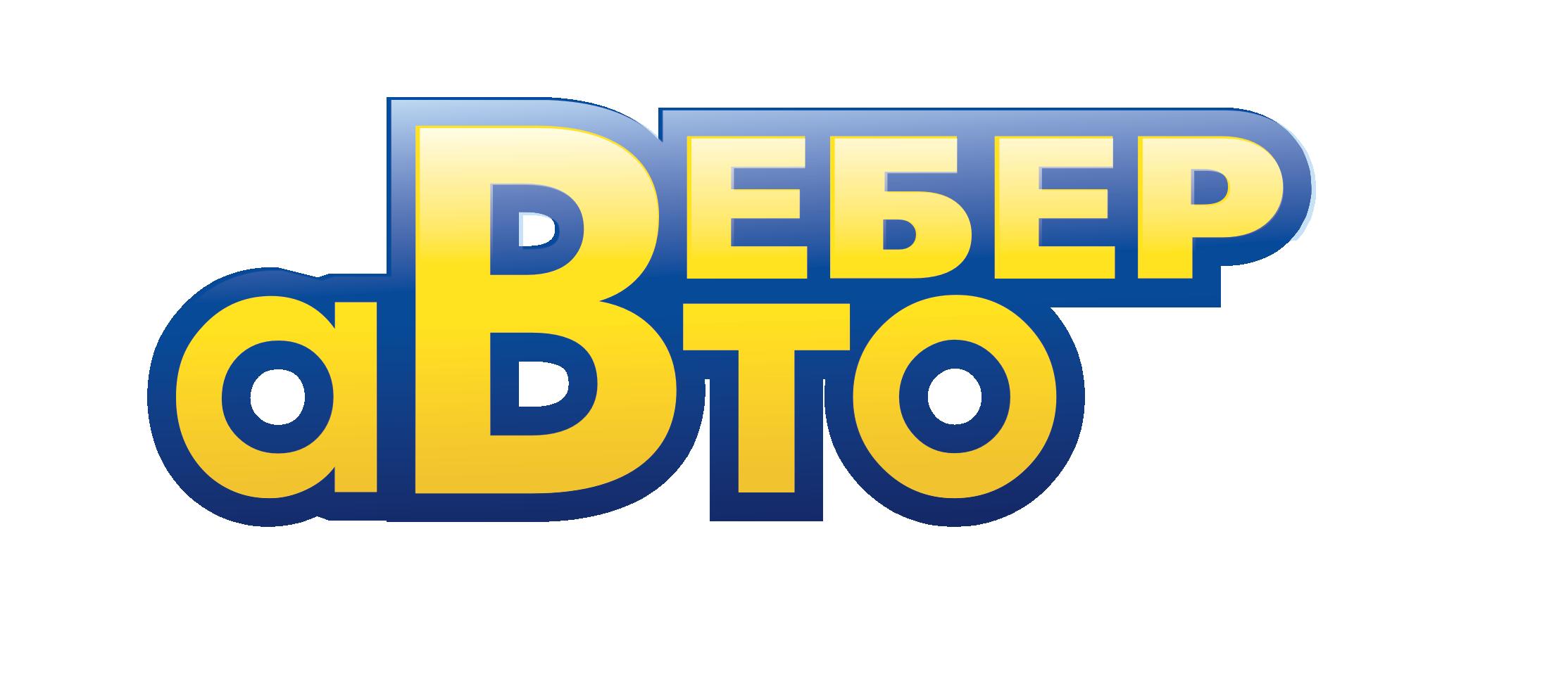 Работа в компании «Служба эвакуации Вебер Авто» в Санкт-Петербурга