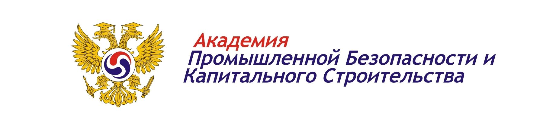 Работа в компании «Академия промышленной безопасности и капитального строительства» в Москвы