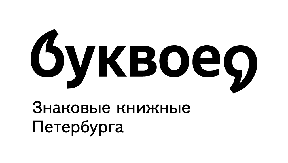Работа в компании «Буквоед, Петербургская книжная сеть» в Санкт-Петербурга