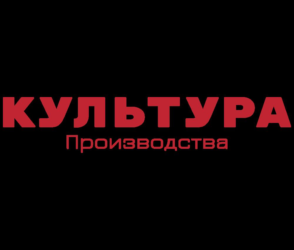 Компания Культура производства