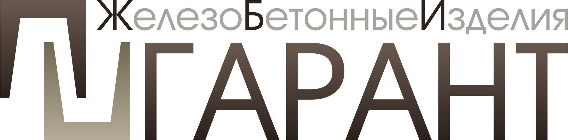 ООО ЖБИ-Гарант