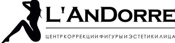 """Работа в компании «Центр коррекции фигуры """"L'AnDorre""""» в Волгограда"""