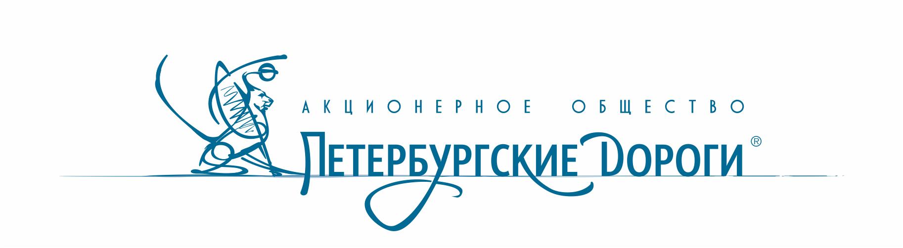 """Работа в компании «АО """"Петербургские дороги""""» в Санкт-Петербурга"""