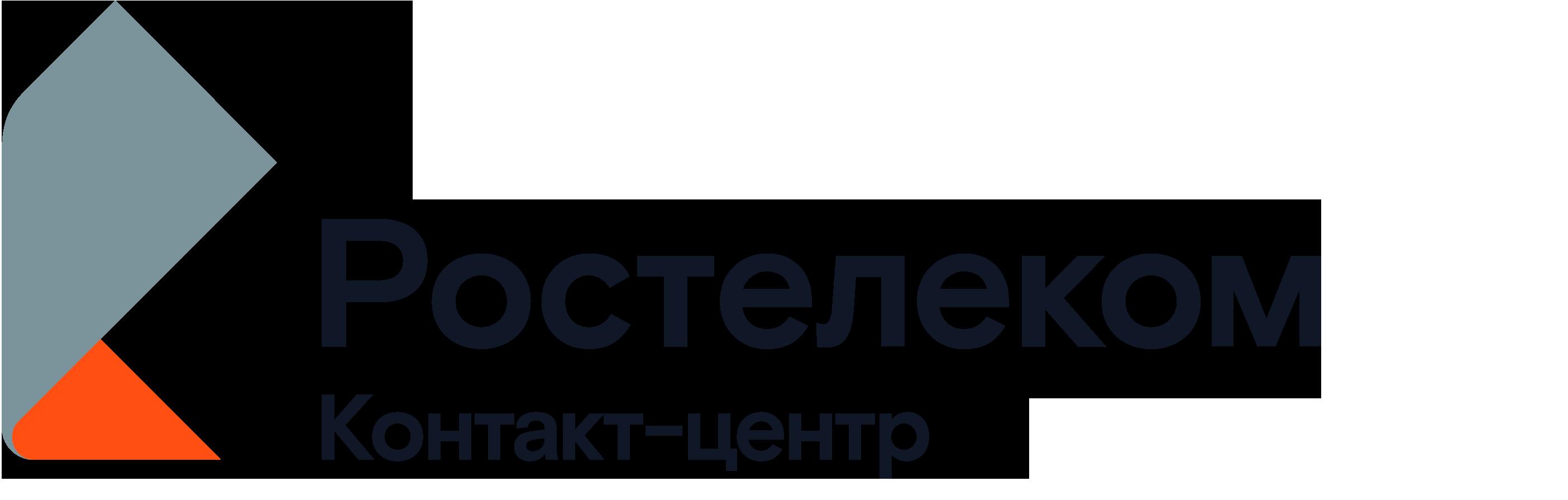 Работа в компании «МЦ НТТ Ростелеком Контакт - центр, ЗАО» в Челябинска