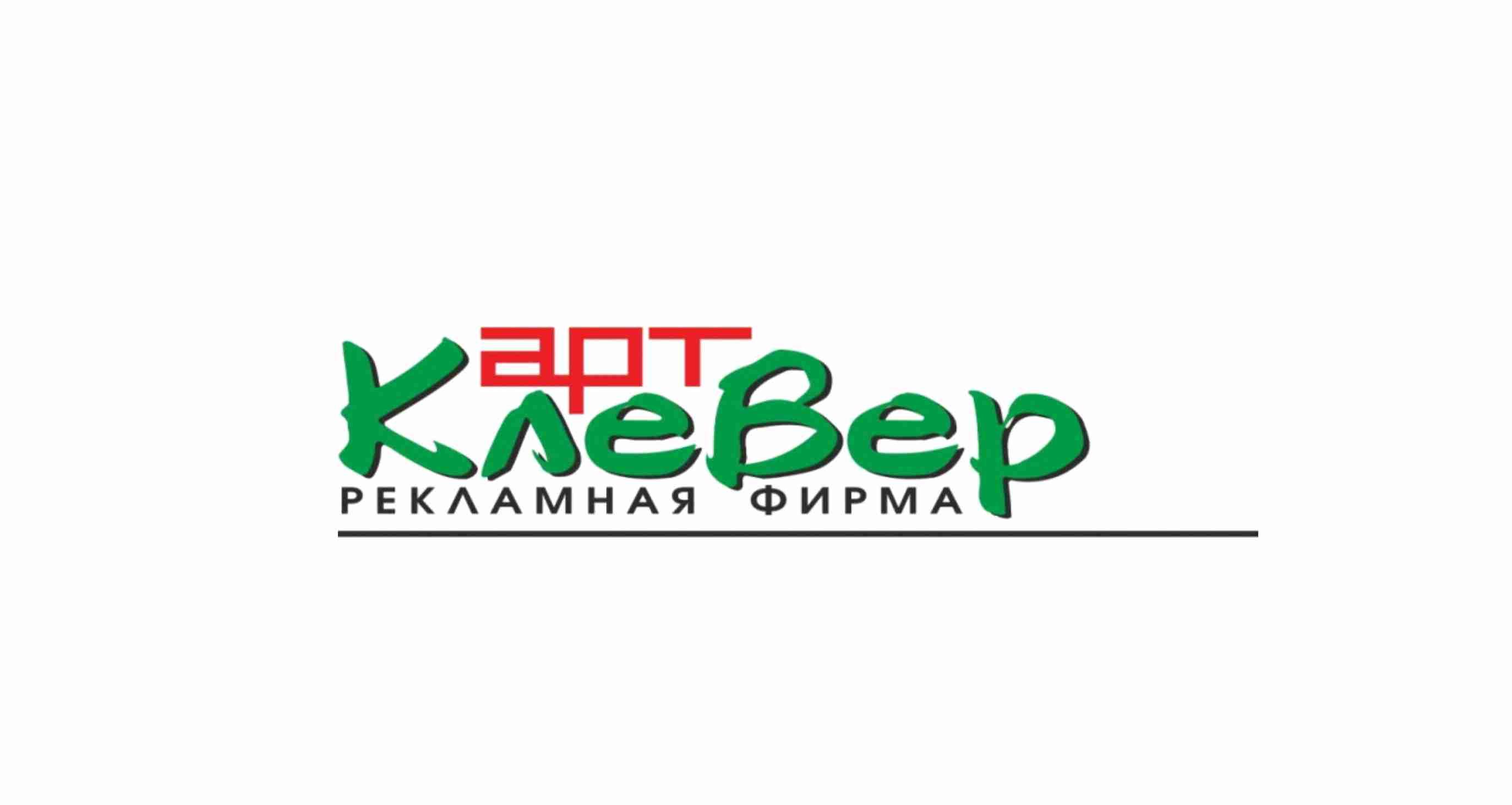 Работа в компании «АРТ Клевер» в Нижнего Новгорода