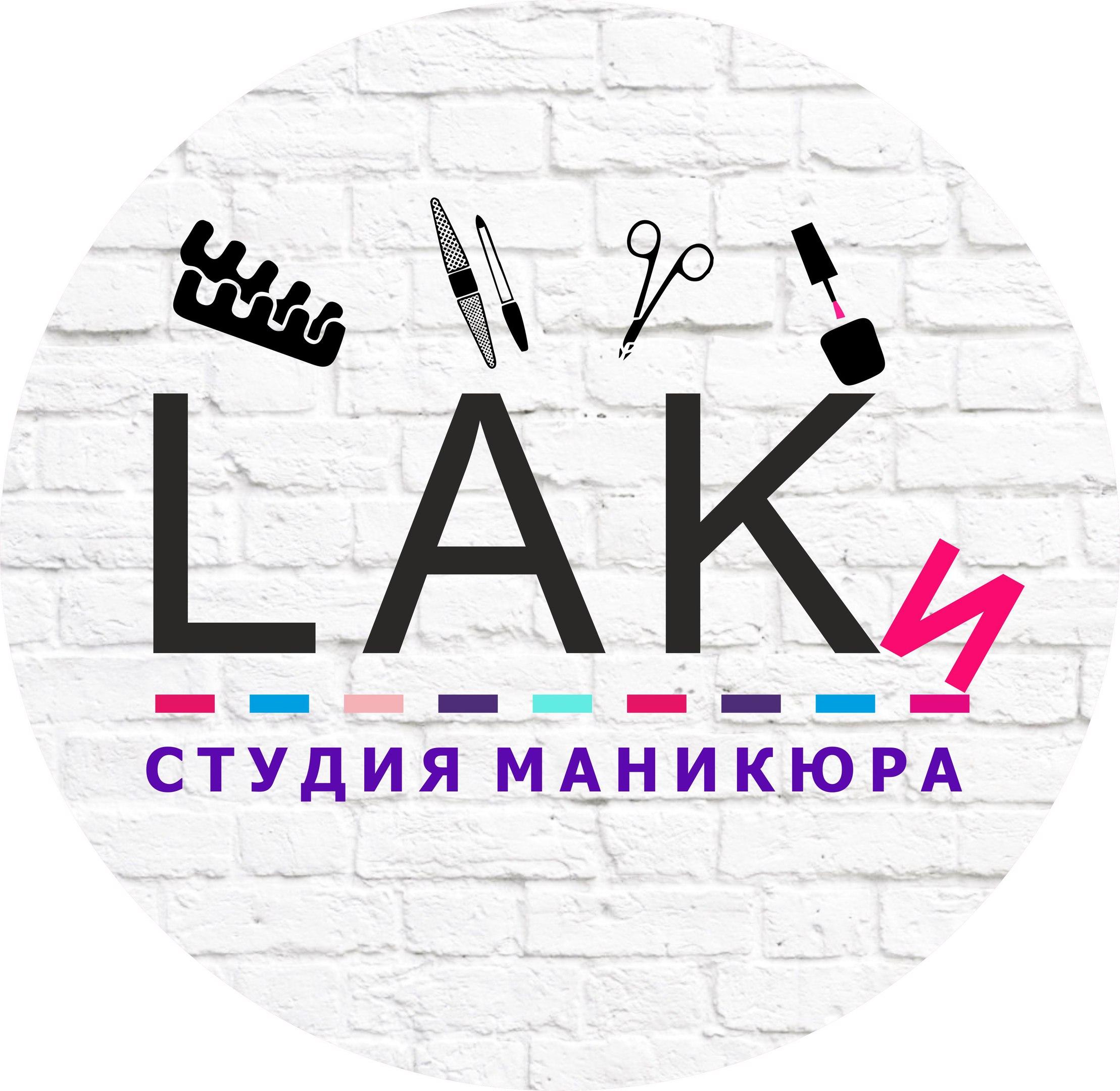 Работа в компании «LAKи» в Санкт-Петербурга