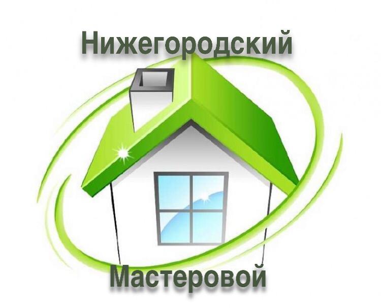 Работа в компании «Нижегородский Мастеровой» в Нижнего Новгорода