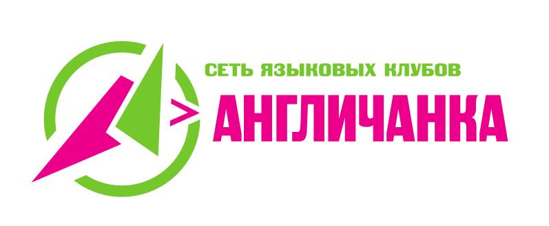 """Языковой клуб """"Англичанка"""""""