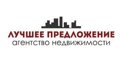 """Работа в компании «ООО АН """"Лучшее Предложение""""» в Москвы"""