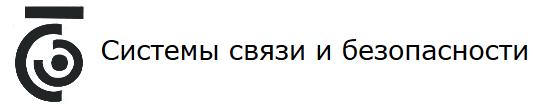 Работа в компании «Системы связи и безопасности, ООО» в Уфы